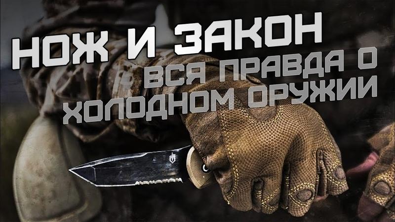 Нож и закон Что не является холодным оружием