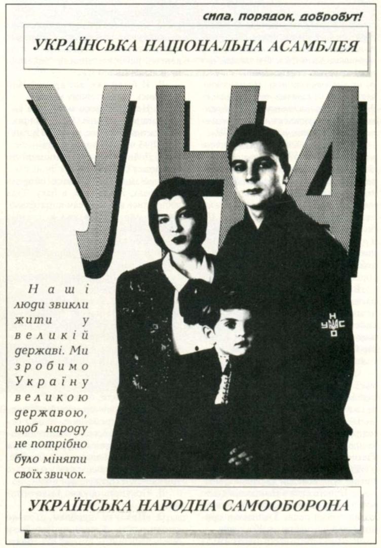 Текст на листовке гласит: «Наши люди привыкли жить в великой державе. Мы сделаем Украину великой державой, чтобы народу не нужно было менять своих привычек»