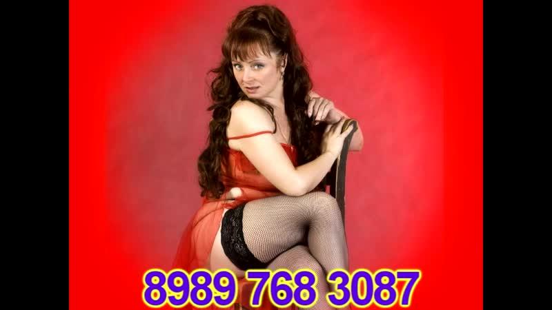 зрелая милфа 8989 768 30 87 новоросс