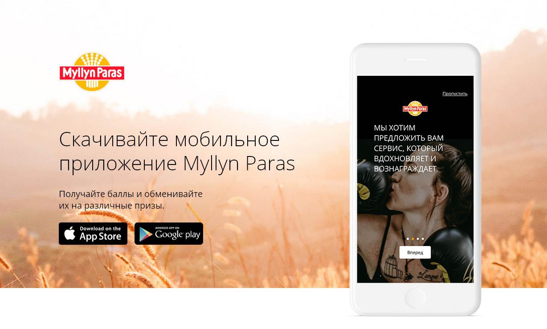 loyalty.myllynparas.ru регистрация кода в 2019 году