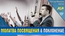 МОЛИТВА ПОСВЯЩЕНИЯ ПОКЛОНЕНИЕ - Пастор Михаэль Шагас
