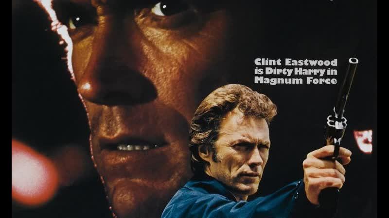 Грязный Гарри 2 Высшая сила (1973) Перевод Андрей Гаврилов