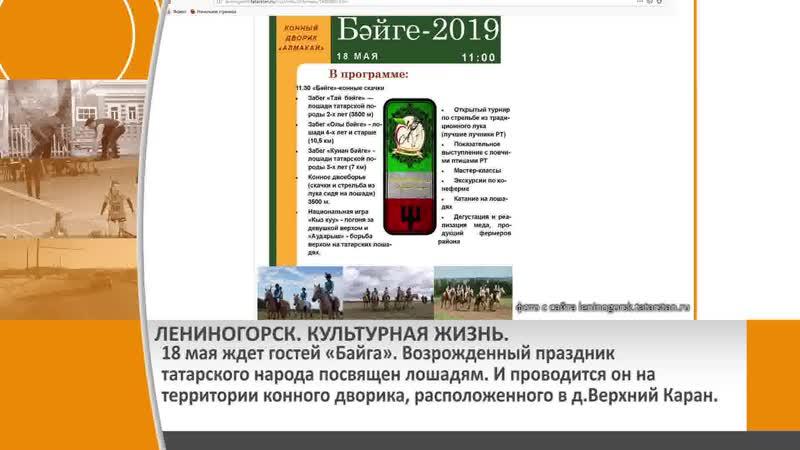 Дайджест народные новости Лениногорска и Бугульмы от 17.05.19