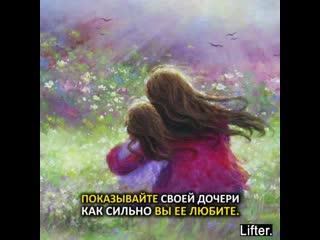 Показывайте свой дочери, как сильно вы ее любите!