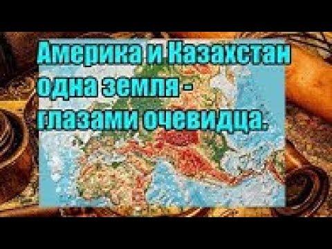 Америка и Казахстан одна земля глазами очевидца 1