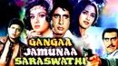 Митхун Чакраборти Амитабх Баччан индийский фильм Ганга Джамна Сарасвати Индия 1998г