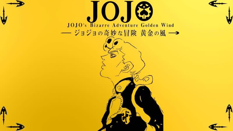 GioGio's Bizarre Adventure Golden Wind 5 The Grateful Dead