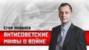 Егор Яковлев Антисоветские мифы о войне