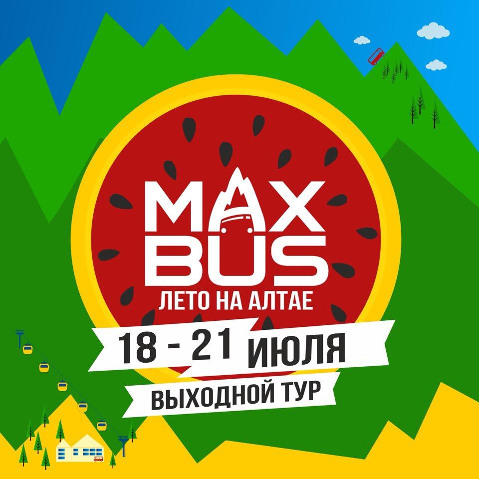 Афиша Новосибирск 18-21 ИЮЛЯ / MAХ-BUS / ВЫХОДНОЙ ТУР НА АЛТАЙ!