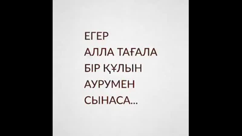 Егер Алла тағала бір құлын ауырумен сынаса Ұстаз Ерлан Ақатаев mp4