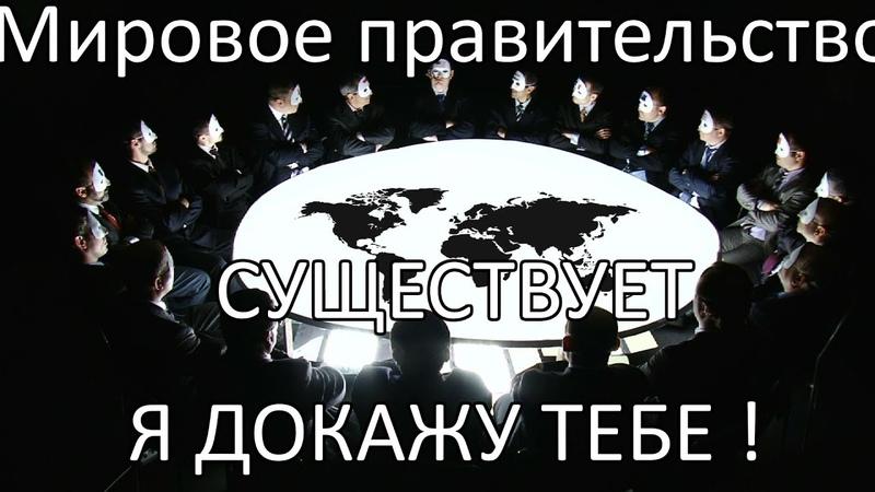 Почему в РФ, Украине и во всём мире правит МИРОВОЕ ПРАВИТЕЛЬСТВО ! Доказательства !