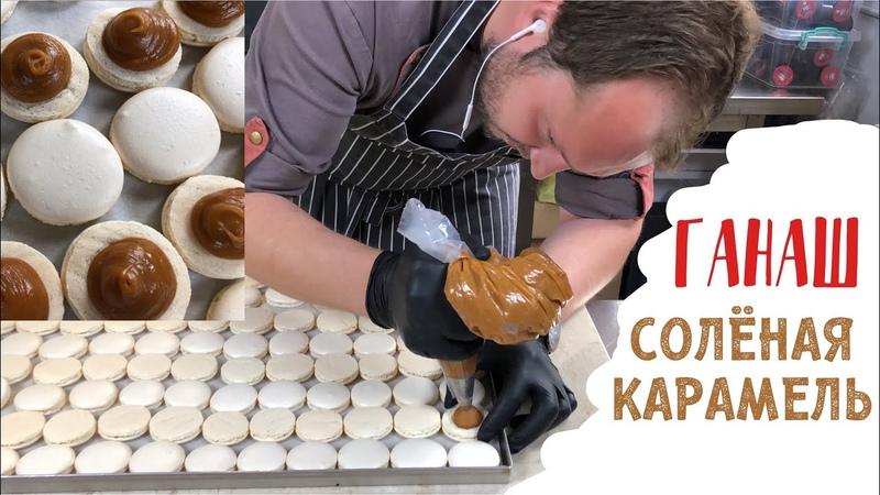 Ганаш карамель лучшая начинка для пирожных макаронс Ganache Caramel