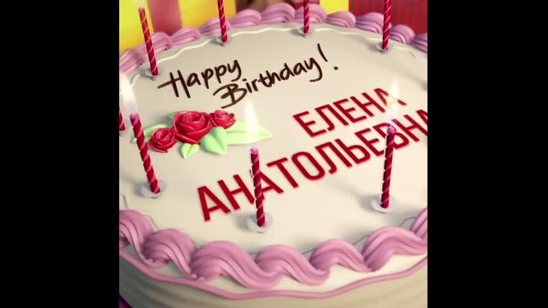 🎉Дорогие пациенты🎉  Сегодня День рождения🎂 у нашего руководителя, да и просто очень хорошего человека, Корчагиной Елены Анатолье