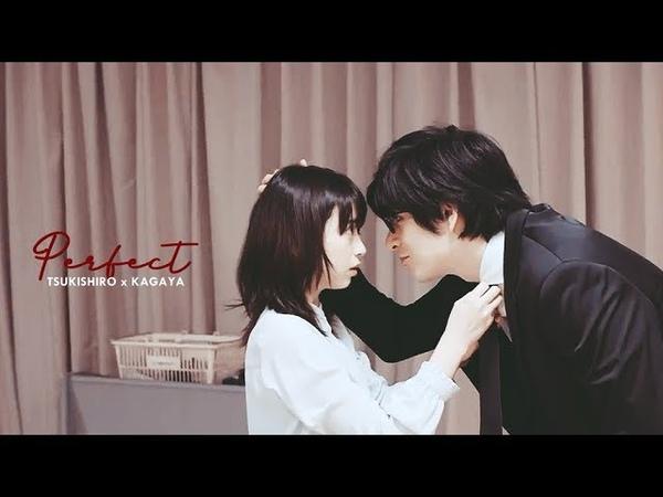 Tsukishiro x Kagaya ● P e r f e c t