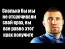 Дмитрий Потапенко Сколько бы мы не отсрочивали свой крах вы все равно этот крах получите