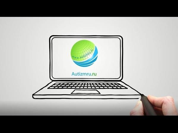 Autizmru.ru - видеосайт Аутизм? Будущее есть!