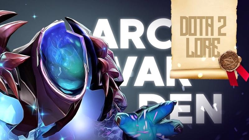 Дота 2 Лор: Arc Warden