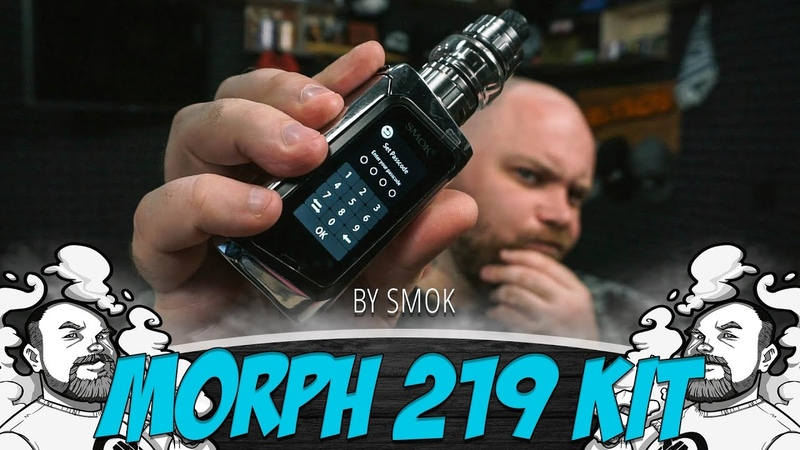 MORPH 219 KIT by SMOK явки пароли