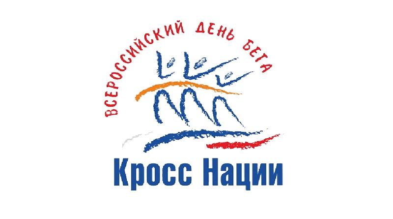 """Афиша """"Кросс Нации -2019 в Новосибирске"""""""