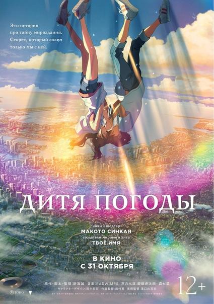Локализованный постер аниме «Дитя погоды» от Макото Синкая В России премьера состоится 31 октября.