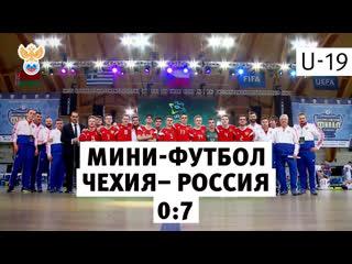 Россия - в финальной части ЧЕ-2019 U-19 по мини-футболу!