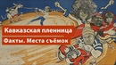 По местам съёмок «Кавказской пленницы»