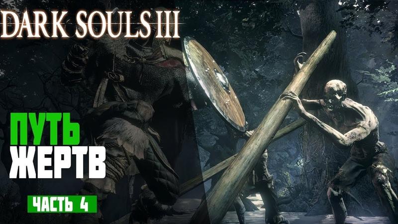 Dark Souls 3 ► 4 - Гигантские крабы очень агрессивны▐
