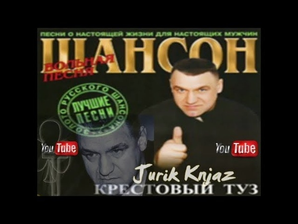 Шансон Крестовый туз Лучшие Песни
