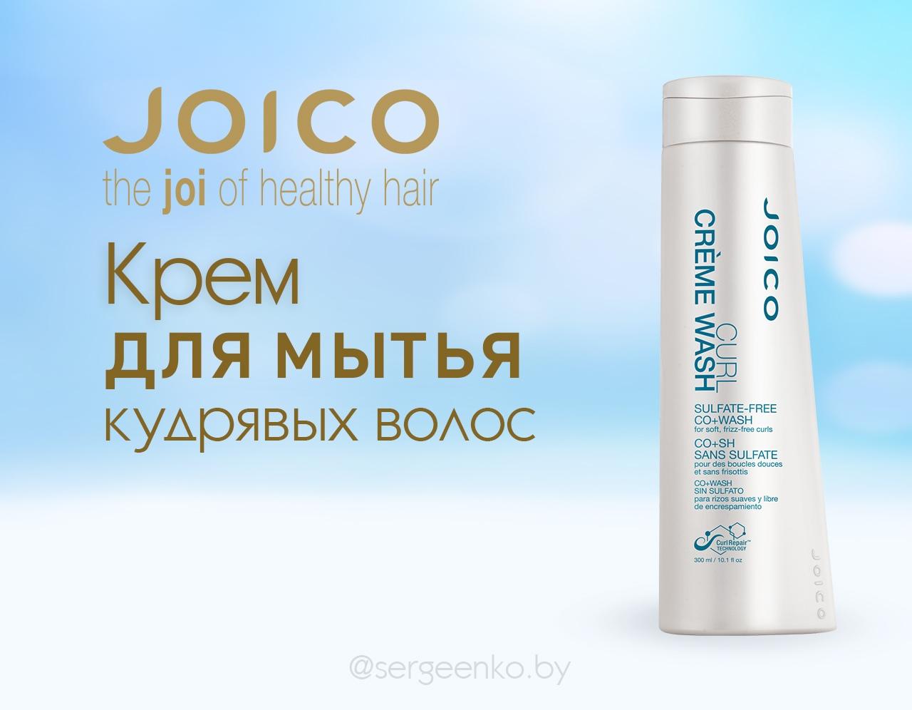Крем для мытья волос joico