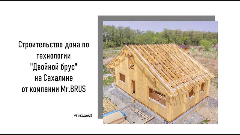 Строительство на Сахалине. Двойной брус. Дом из двойного бруса. Сахалин.