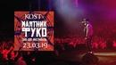 KOST x Маятник Фуко | Санкт-Петербург (LIVE VIDEO)