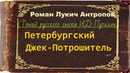 Роман Антропов. Петербургский Джек-Потрошитель. аудиокнига.