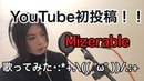 Youtube初投稿!!SHINがGACKTさんの「Mizerable」歌ってみた