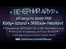 Вечерний Айур 1 SKillous, KabyraGe, Izzard, Neonavt