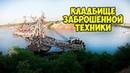 ГИГАНТСКИЙ ЗАБРОШЕННЫЙ ЭКСКАВАТОР Александрия кладбище заброшенной техники