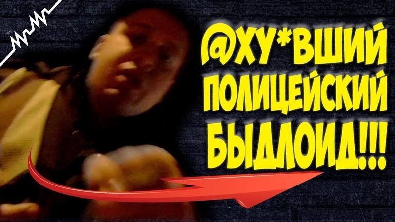 БОМБЯЩИЙ разговор с БЫДЛО-копом! Полиция Харькова