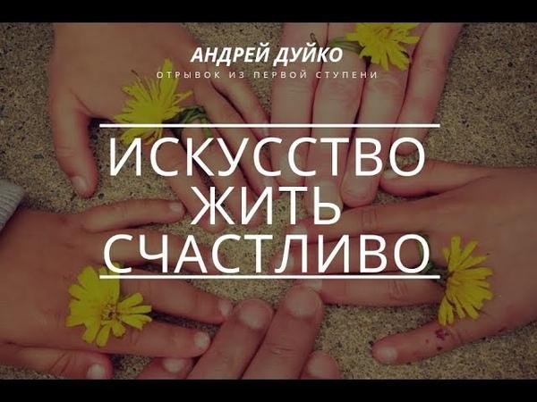 ✧Искусство жить счастливо ➤Знания эзотерики