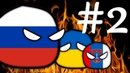 Хаос на Украине — Сезон 1, Серия 2   Countryballs Mapping: Евразия