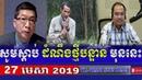 RFA Khmer News, (Morning) 27-April-2019, Khmer Hot News, Khmer Political News 2019