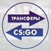 ТРАНСФЕРЫ | CS:GO
