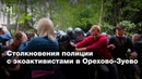 Столкновения полиции с экоактивистами в Орехово-Зуево