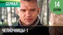 ▶️ Челночницы 1 сезон 14 серия - Мелодрама Фильмы и сериалы - Русские мелодрамы