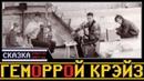 ГЕМОРРОЙ КРЭЙЗ Сказка Cover by VED GO