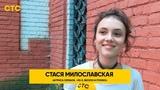 Стася Милославская о своей героине и академическом вокале 90-е. Весело и громко