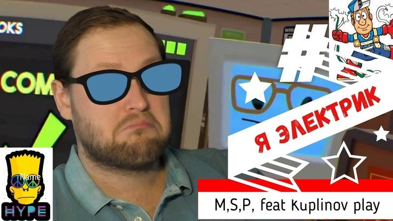 M.S.P. feat Kuplinov ► Play - Я электрик!