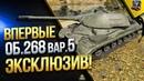 Эксклюзив - Об.268 Вариант 5 / Впервые Поиграл на ПТ СССР с БАШНЕЙ swot-vod