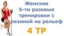 Женские 5-ти разовые тренировки с резиной на рельеф (4 тр)