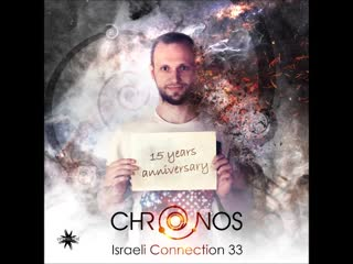 Chronos - israeli connection 33 [album preview] out 22 may 2019