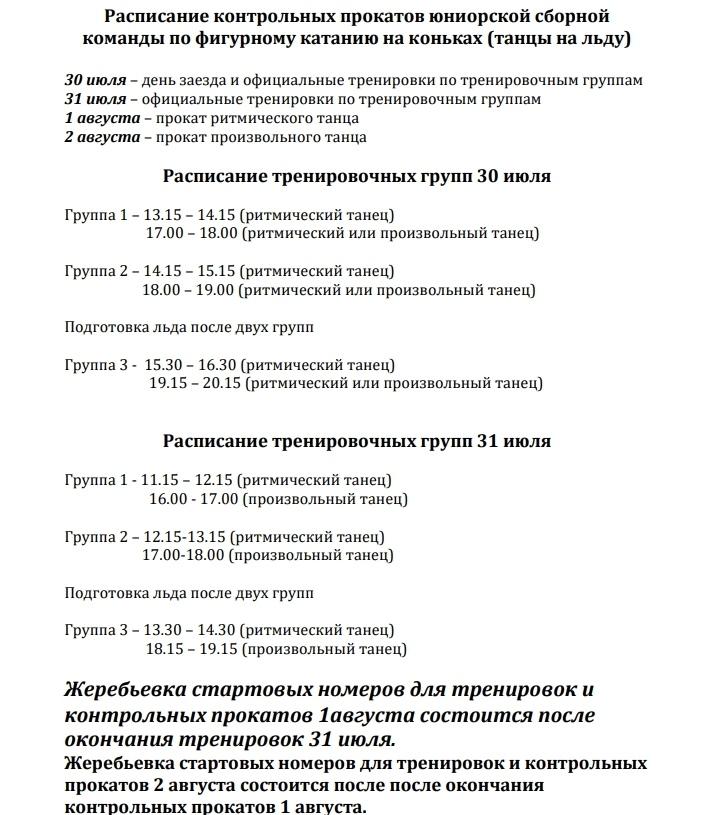 ПРЕДСЕЗОННЫЕ КОНТРОЛЬНЫЕ ПРОКАТЫ ПО ФИГУРНОМУ КАТАНИЮ СРЕДИ ЮНИОРОВ  NMjUJ-n_bAA