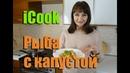 Рыба в сотейнике айкук. Рецепты айкук. Как готовить в посуде icook Amway. Полезное питание